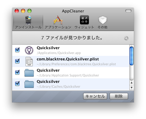 appcleaner-02.png