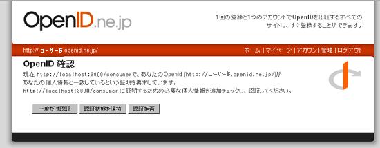 openid.ne.jp.png